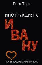 Рита Торт - Инструкция к Ивану' обложка книги