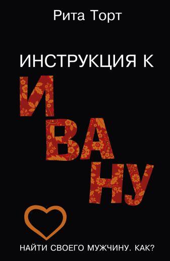 Рита Торт - Инструкция к Ивану обложка книги