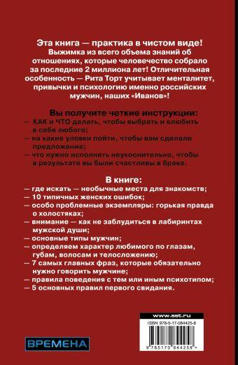 Инструкция к Ивану Рита Торт