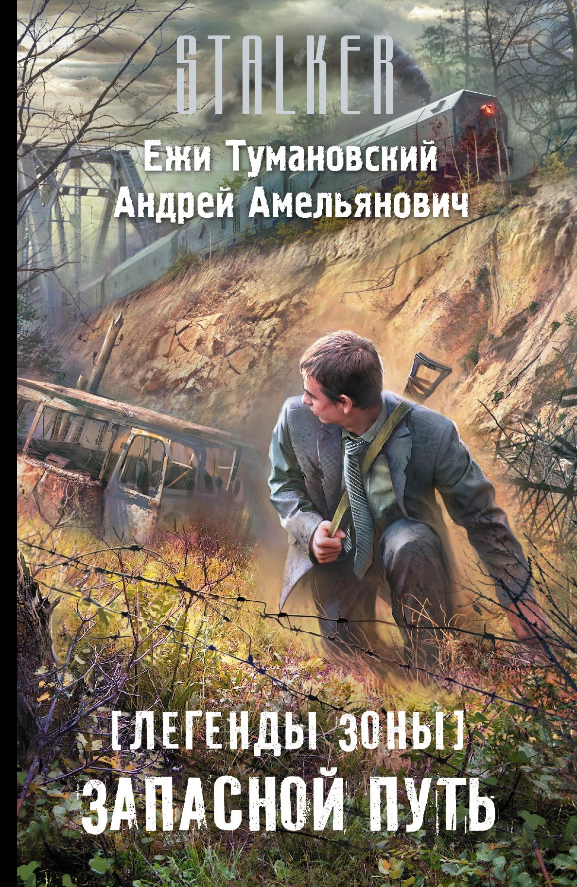 Тумановский Ежи Легенды Зоны. Запасной путь