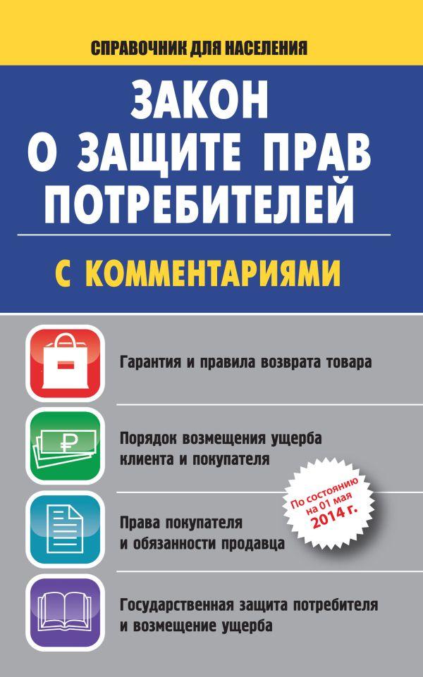Закон о защите прав потребителей с комментариями на 01 мая 2014 г. .