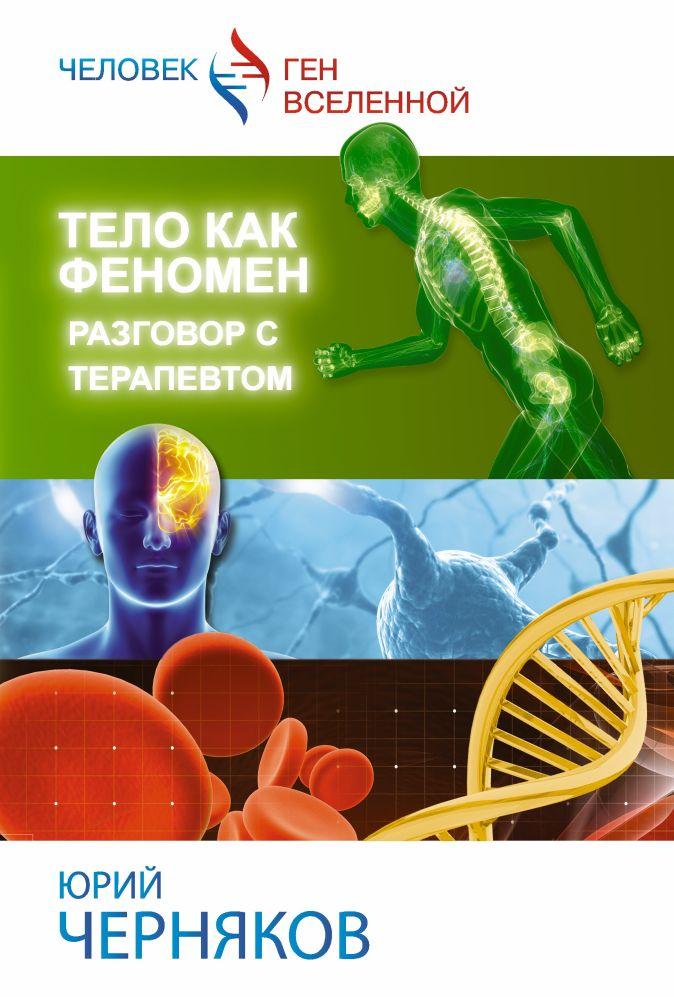Тело как феномен Черняков Ю.