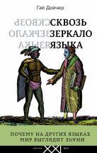 Дойчер Г. - Сквозь зеркало языка' обложка книги