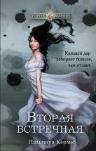 Пальмира Керлис - Вторая встречная' обложка книги