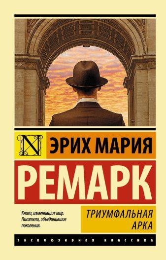 Эрих Мария Ремарк - Триумфальная арка обложка книги