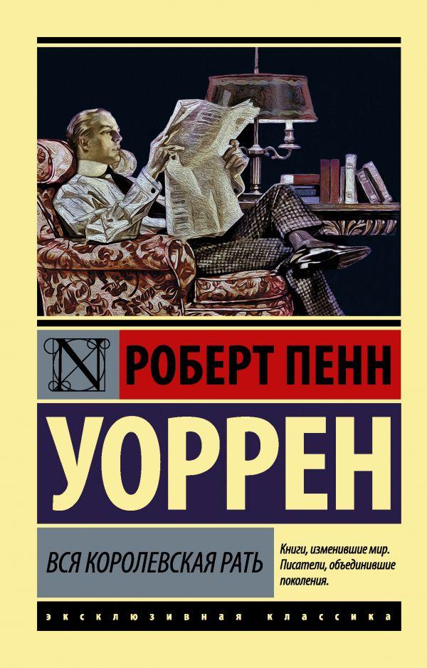 Уоррен Роберт Пенн Вся королевская рать
