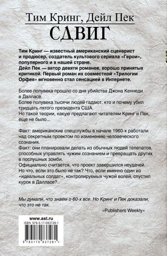Сдвиг Тим Кринг, Дейл Пек