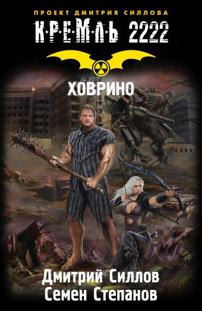 Кремль 2222. Ховрино - фото 1