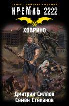 Силлов Д.О. - Кремль 2222. Ховрино' обложка книги