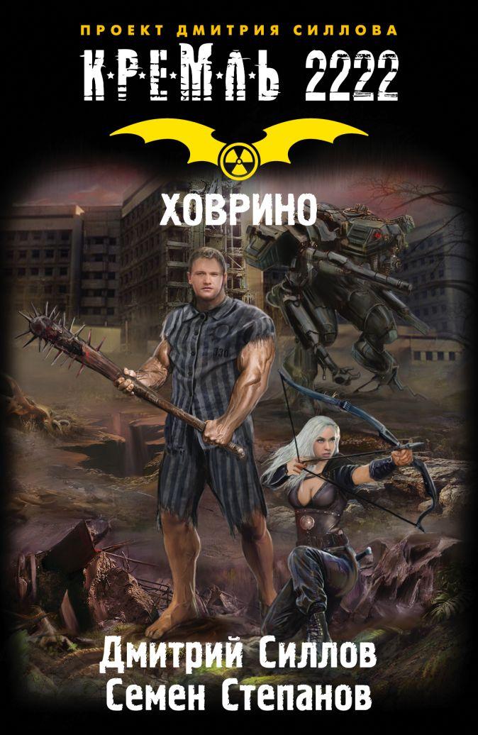 Дмитрий Силлов, Семен Степанов - Кремль 2222. Ховрино обложка книги