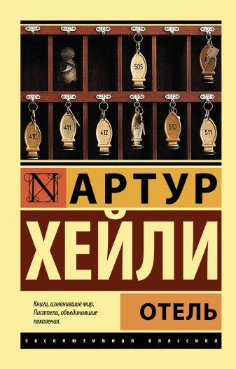 Артур Хейли - Отель обложка книги