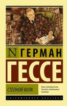 Гессе Г. - Степной волк' обложка книги