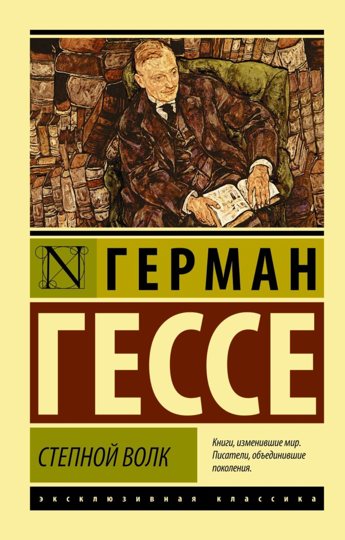 Герман Гессе - Степной волк обложка книги