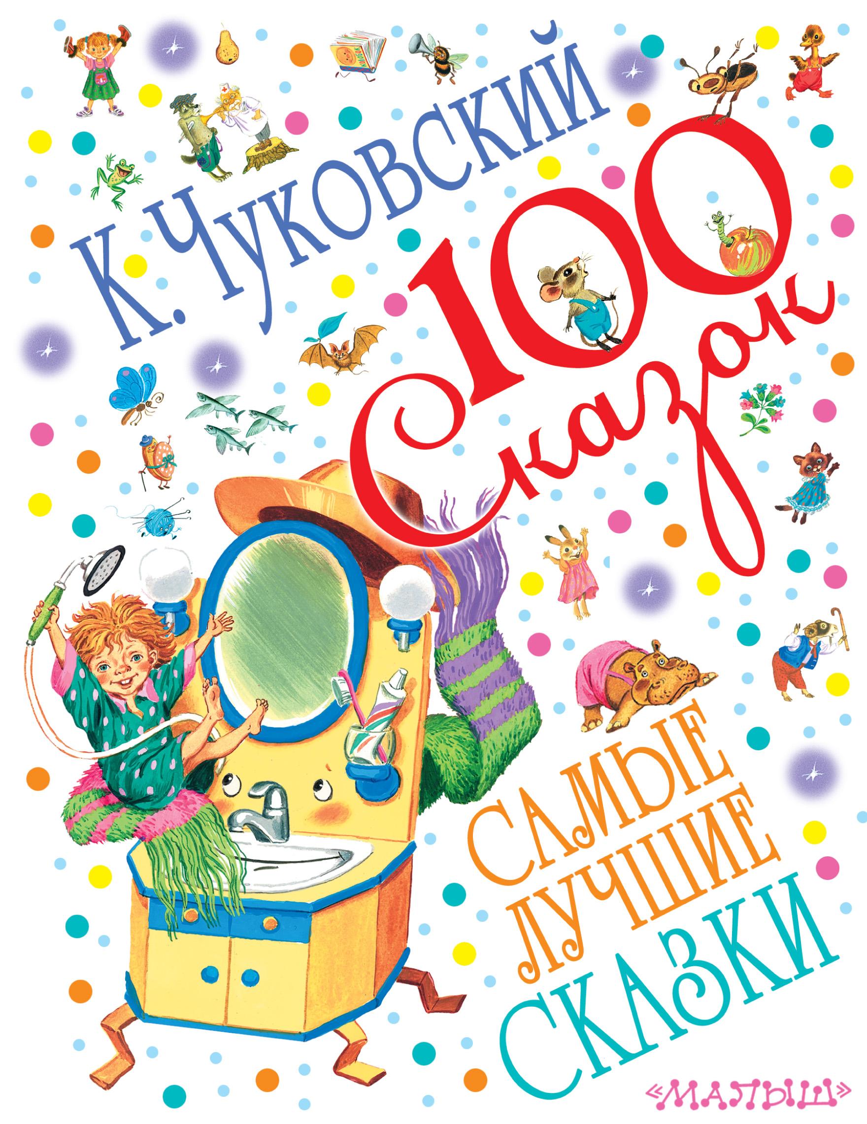 Чуковский К.И. Самые лучшие сказки