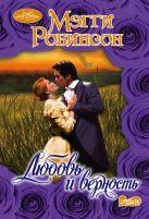 Робинсон М. - Любовь и верность' обложка книги