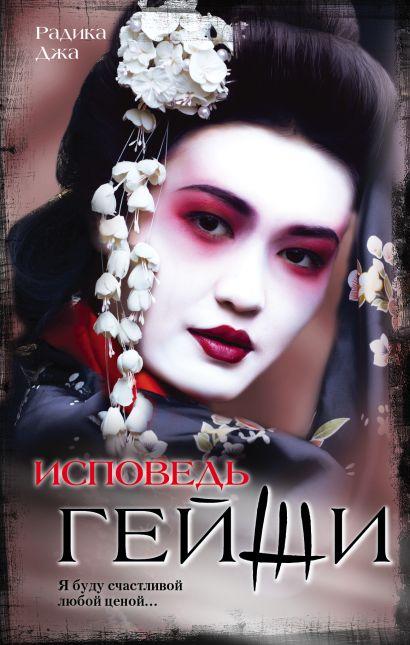 Исповедь гейши - фото 1
