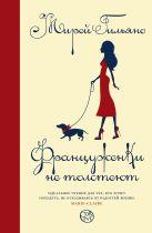 Мирей Гильяно - Француженки не толстеют' обложка книги