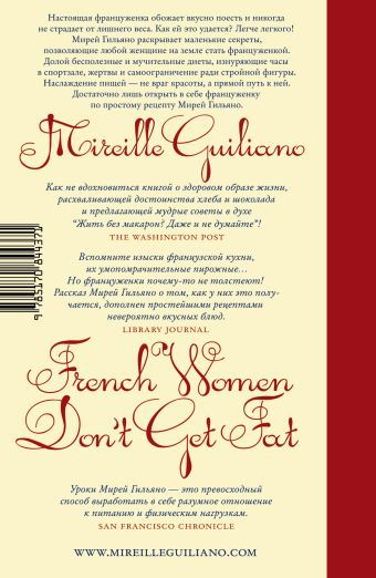 Француженки не толстеют Мирей Гильяно