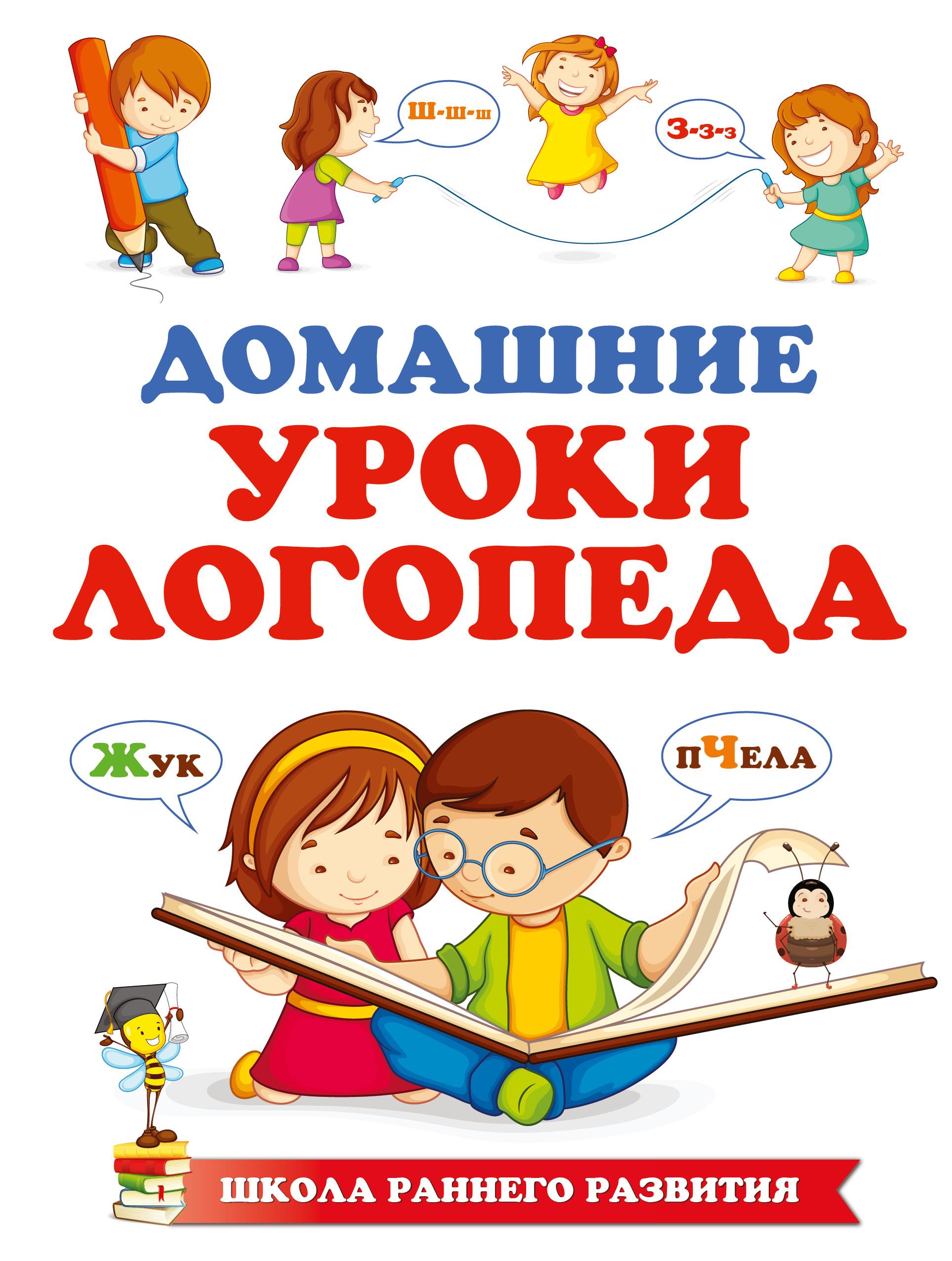 Новотворцева Н.В. Домашние уроки логопеда