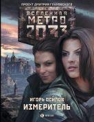 Игорь Осипов - Метро 2033: Измеритель' обложка книги