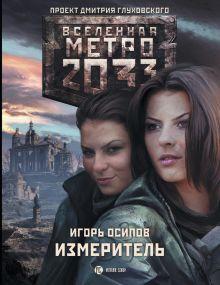Метро 2033: Измеритель