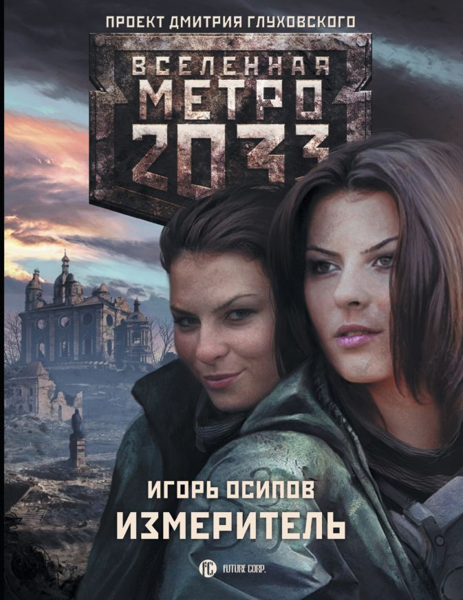 Игорь Осипов - Метро 2033: Измеритель обложка книги