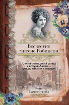 Саммерскейл К. - Бесчестие миссис Робинсон' обложка книги