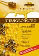 Тихомиров В. - Пчеловодство для начинающих' обложка книги