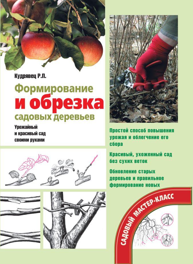 Формирование и обрезка садовых деревьев Кудрявец Р.П.