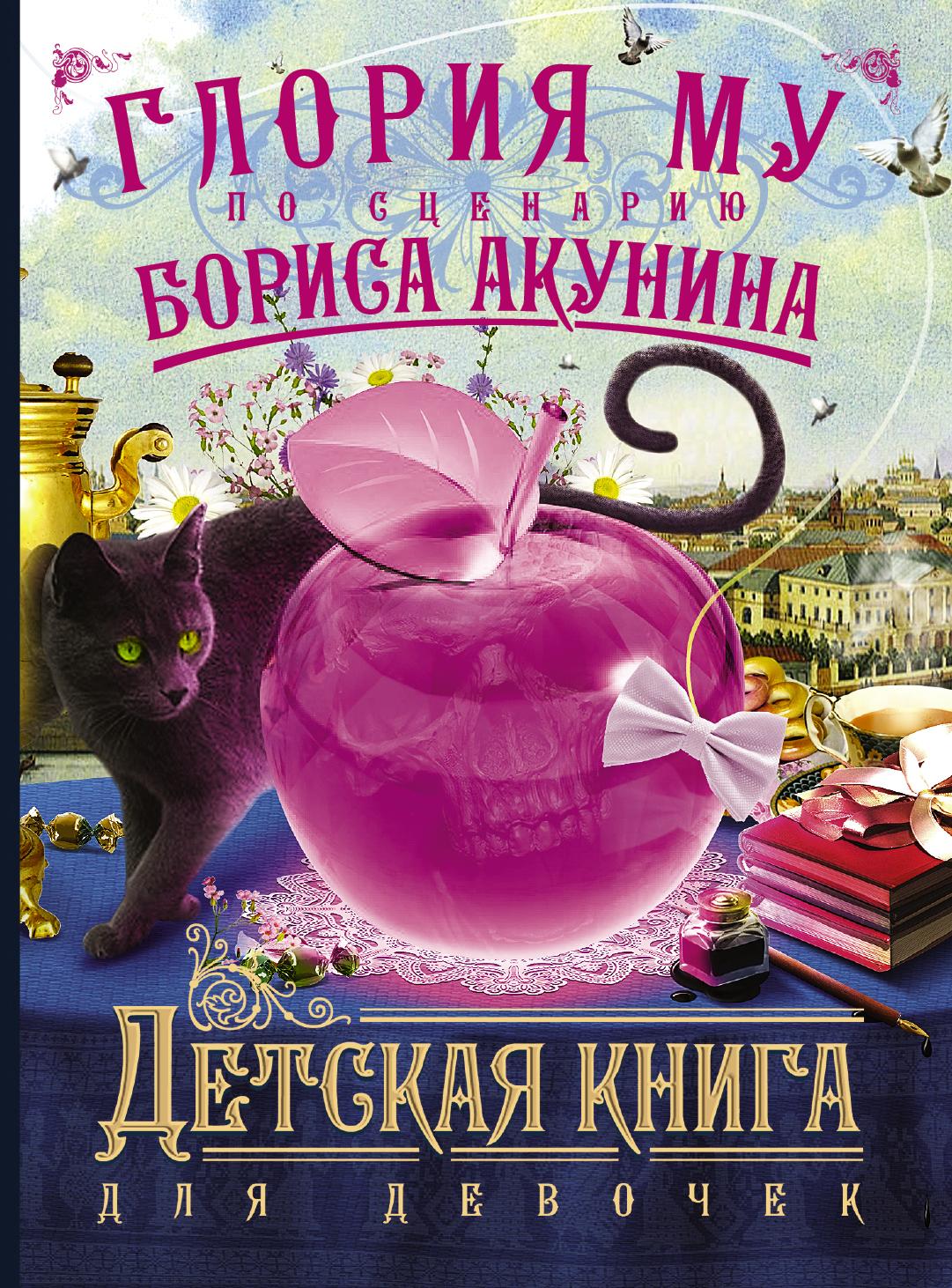 Акунин Б. Детская книга для девочек куплю тренажер б у в барнауле