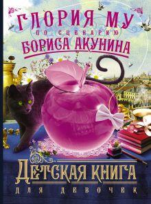 Детская книга для девочек