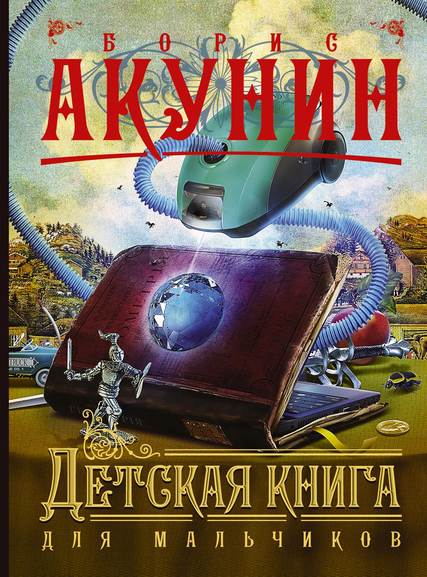 Борис Акунин Детская книга для мальчиков акунин б детская книга для мальчиков