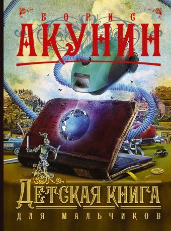 Детская книга для мальчиков Акунин Б.