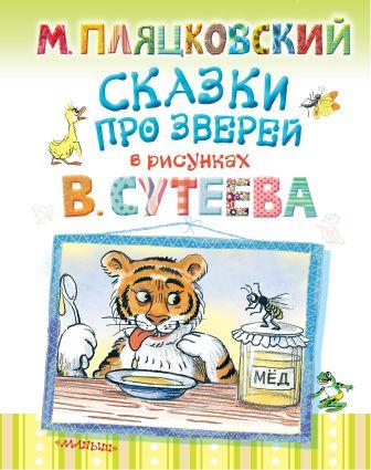 Сутеев В.Г. - Сказки про зверей обложка книги