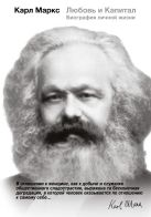 Габриэл М. - Карл Маркс. Любовь и капитал' обложка книги
