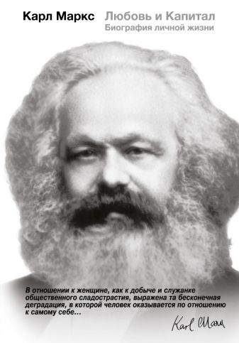 Мэри Габриэл - Карл Маркс. Любовь и капитал обложка книги