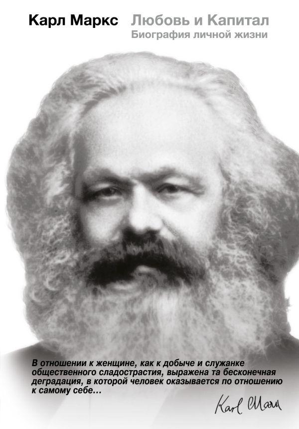 Карл Маркс. Любовь и капитал Габриэл М.