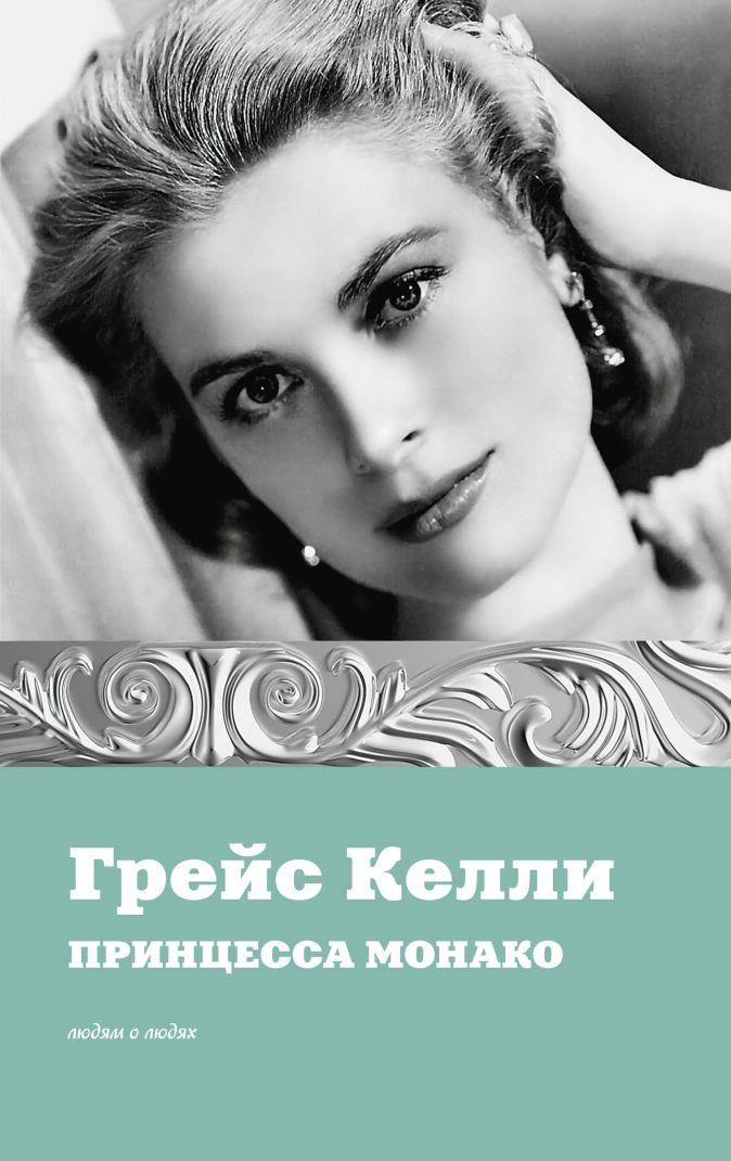 Грейс Келли. Принцесса Монако Мишаненкова Екатерина Александровна