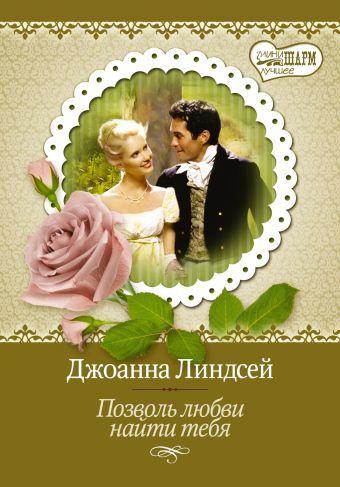 Позволь любви найти тебя Джоанна Линдсей