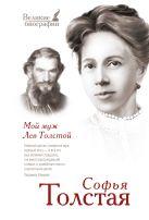 Толстая Софья - Мой муж Лев Толстой' обложка книги