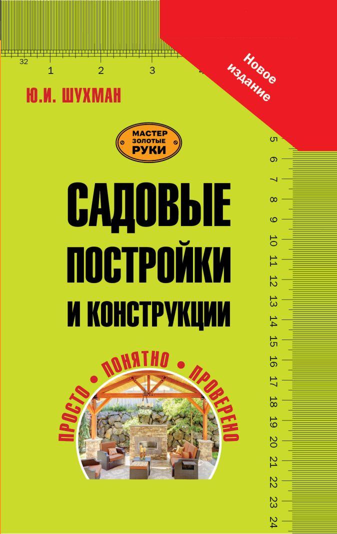 Ю. Шухман - Садовые постройки и конструкции обложка книги