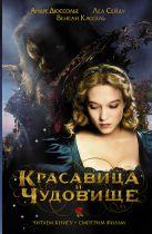 Рубио-Барро В. - Красавица и чудовище' обложка книги