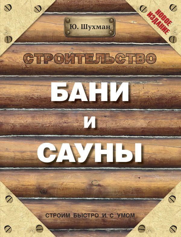 цены Шухман Юрий Ильич Строительство бани и сауны