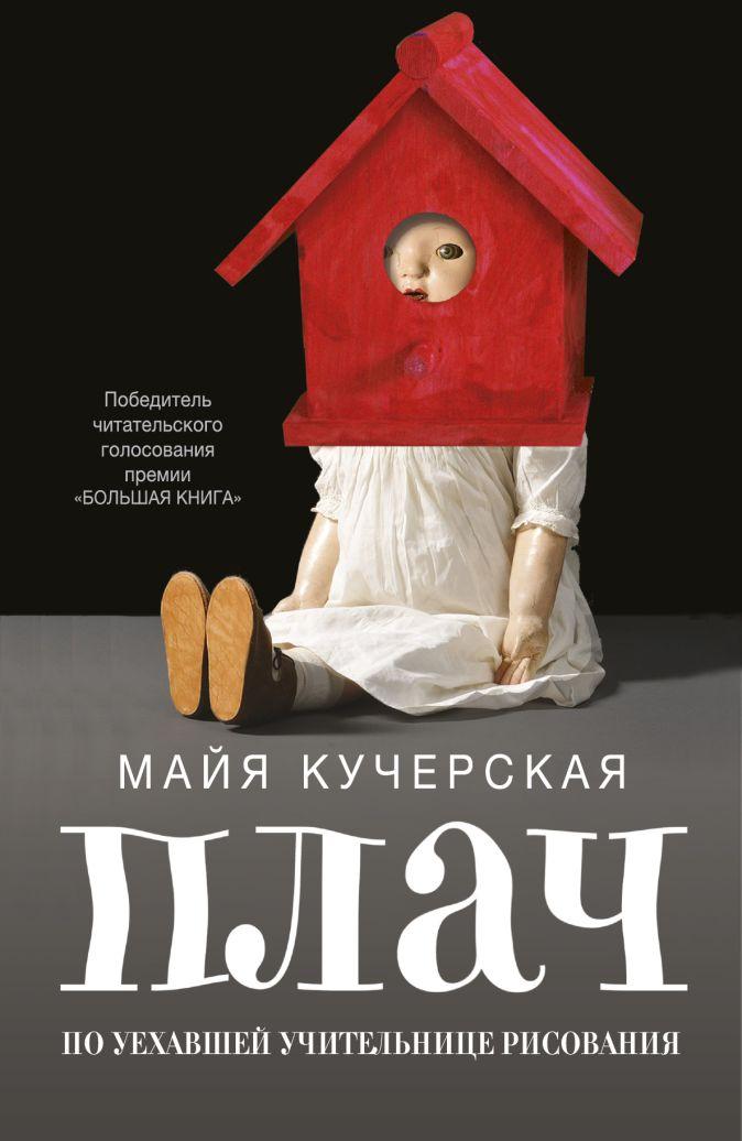 Плач по уехавшей учительнице рисования Кучерская М.А.