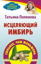 Поленова Т.П. - Исцеляющий имбирь' обложка книги