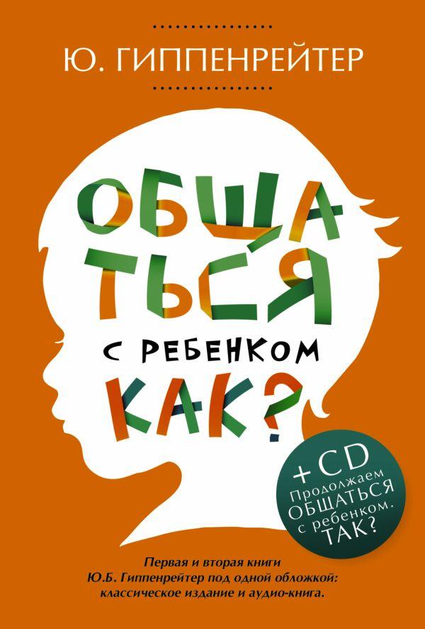 Общаться с ребенком. Как? + CD Гиппенрейтер Ю.Б.