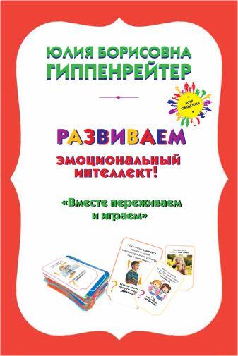 Гиппенрейтер Ю.Б. - Психологические игры и занятия с детьми обложка книги