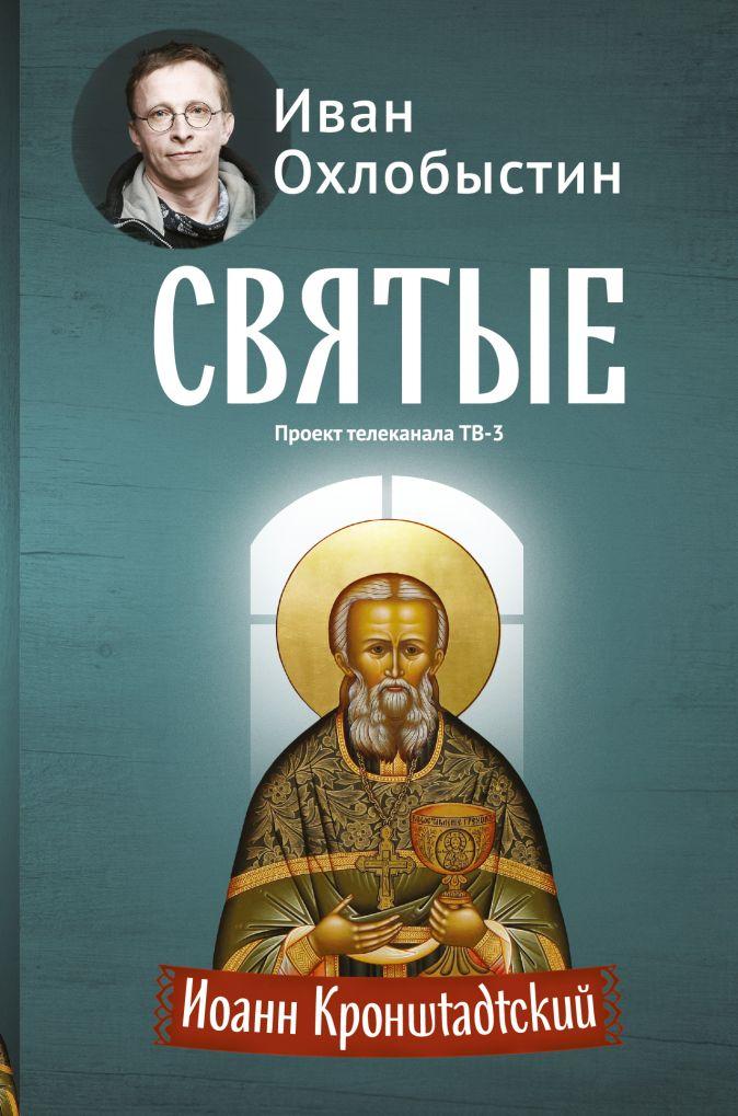 Иоанн Кронштадтский Иван Охлобыстин