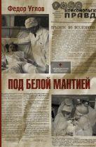 Углов Ф.Г. - Под белой мантией' обложка книги