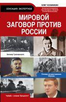 Козинкин О.Ю. - Мировой заговор против России' обложка книги